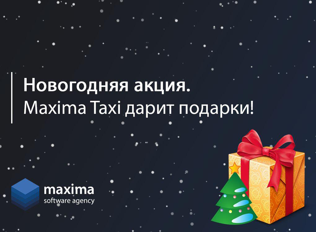 maxima_taxi___new_year_action_2017.jpg